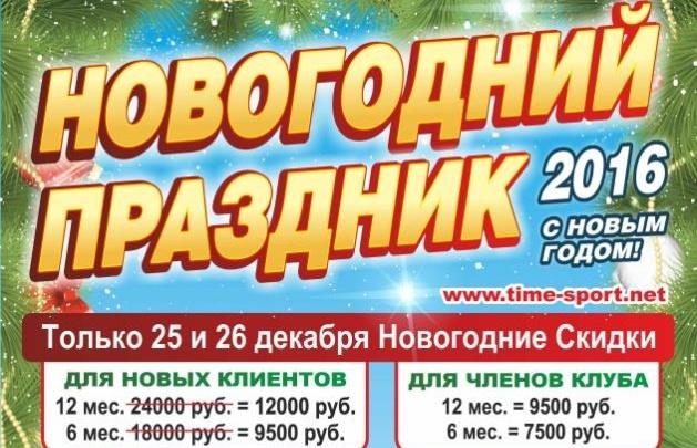 В новый год с красивым телом: фитнес-клуб Time-Sport 25 декабря приглашает всех желающих на новогодний  праздник