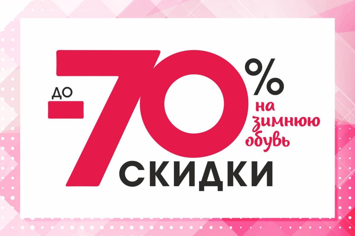 Сеть магазинов обуви объявила распродажу  скидки на зимнюю коллекцию  достигли 70% 02a8c19d8fd