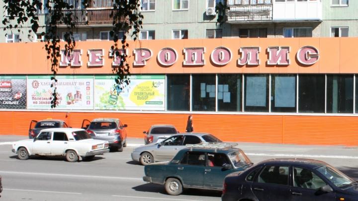 Курганское УФАС может ограничить компании «Метрополис» открытие новых магазинов