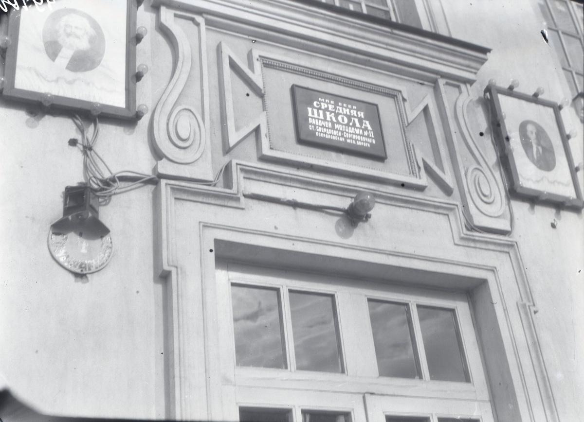 Портреты Ленина и Маркса над входом