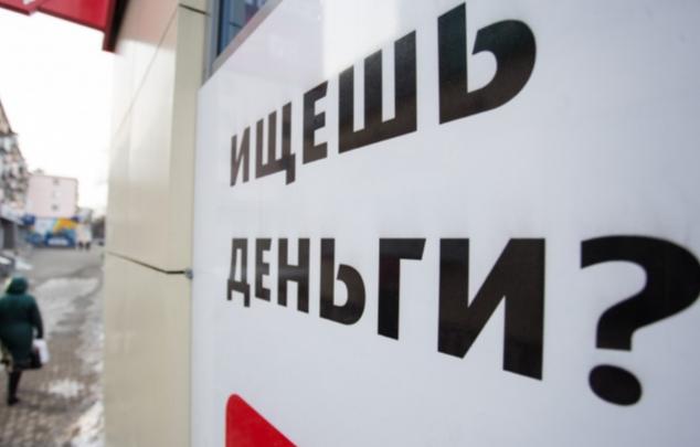 Красноярцы стали брать меньше денег «до зарплаты»в павильонах микрозаймов