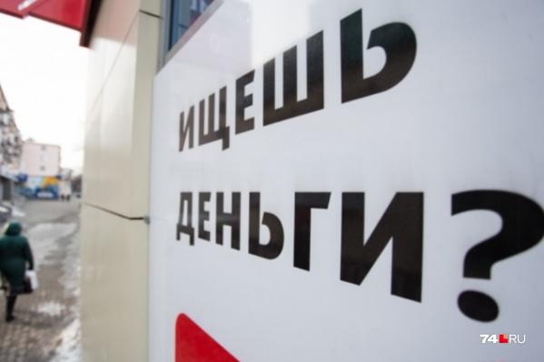 Красноярцыберут в долгв среднем до 7 тысяч рублей