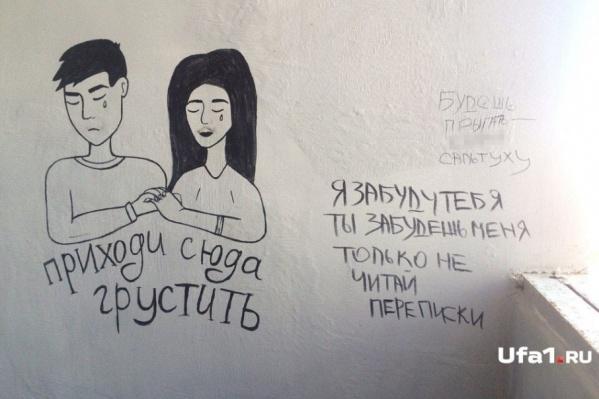Стены подъезда, где живет подросток, исписаны грустными рисунками