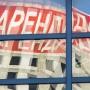 По одной фирме в час: в Волгоградской области в феврале закрылись 663 организации