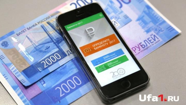 Плывет, едет и взлетает: как корреспондент Ufa1 проверил 2000-рублевую купюру на подлинность