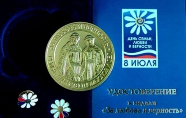 Курганских супругов, проживших не менее четверти века, наградят медалями