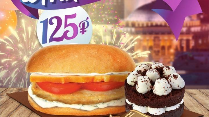 Известная компания создала юбилейный бутерброд в честь 125-летия города