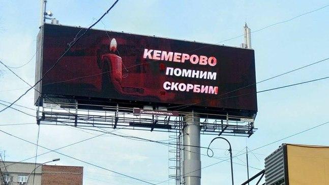 На цифровом экране возле ЦУМа появилась скорбная надпись в память о жертвах кемеровского пожара