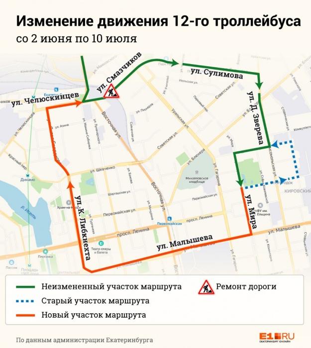 В Екатеринбурге из-за ремонта моста отменят два троллейбусных маршрута
