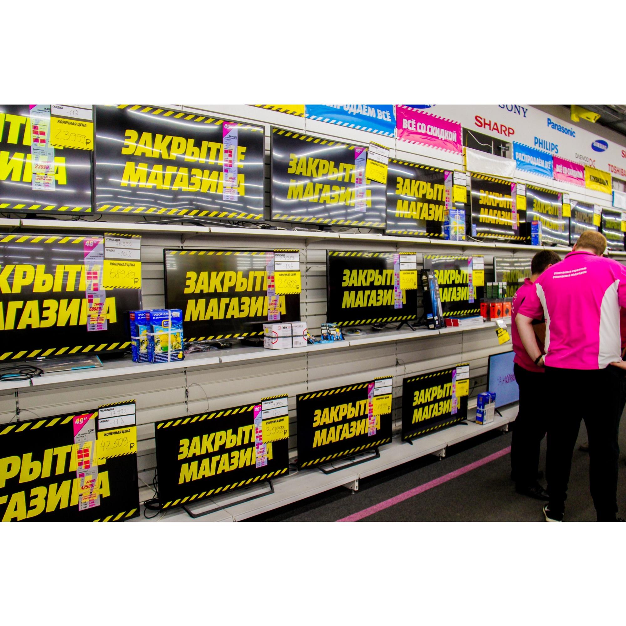 Магазин закроется, но на его месте, скорее всего, начнёт работать или «Эльдорадо», или «М.Видео»