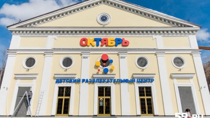 В Перми суд разрешил открыть центр «Октябрь», опечатанный из-за нарушений пожарной безопасности
