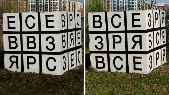 Художник из Екатеринбурга сделал огромный кубик Рубика, который собирается в надпись «Все зря»