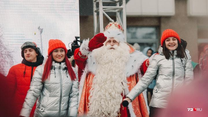 В Тюмень приехал Дед Мороз. Где и когда с ним можно встретиться?