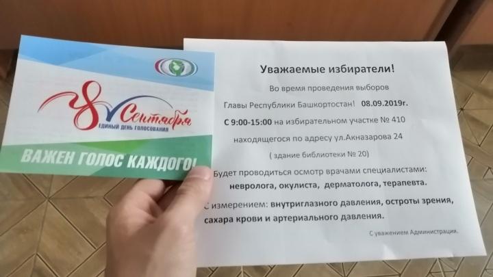 Два в одном: избирателям в Уфе предлагают прийти на выборы и сразу же провериться у врачей