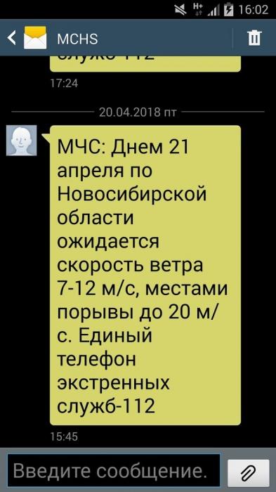 Такие сообщения начали приходить новосибирцам во второй половине пятницы, 20 апреля