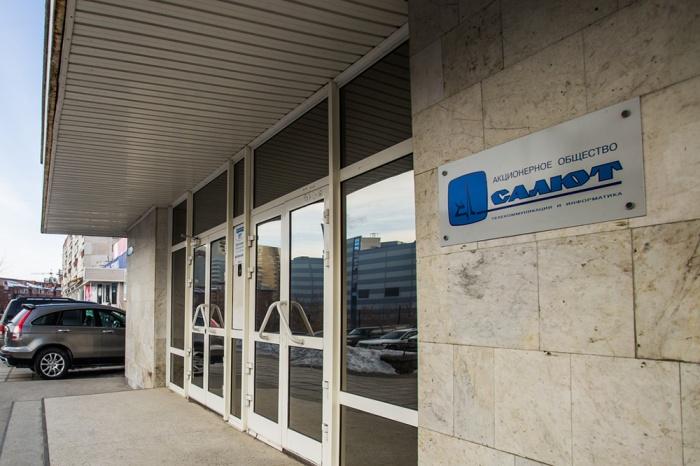 Офис «Салюта» на Красном проспекте, 153