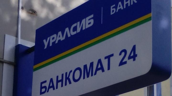 Банк «УРАЛСИБ» запустил новый кредитный продукт для предпринимателей «Бизнес-Цель»