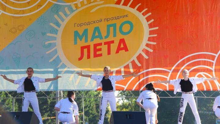 Организаторы переносят праздник «Мало лета». Фестиваль должен был пройти в Кургане в субботу
