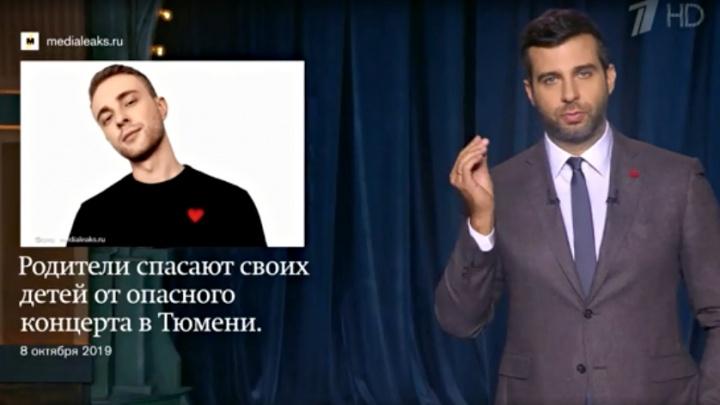Ургант высмеял тюменский родком, призывающий запретить концерт Егора Крида