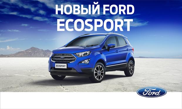 Презентация нового Ford EcoSport в Красноярске