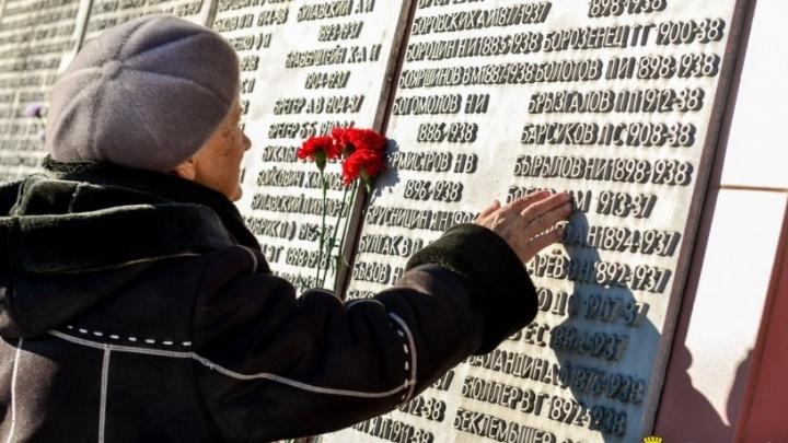 В Екатеринбурге почтили память жертв политических репрессий