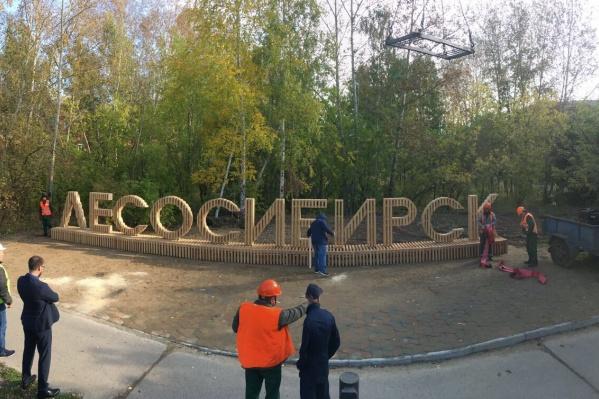 Сегодня рабочие начали монтаж конструкции