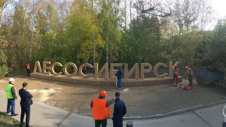 В Лесосибирске устанавливают огромную надпись — лавочку с названием города
