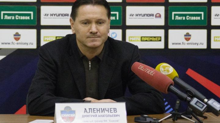 Нового тренера позвали готовить футболистов «Енисея» к матчу после разгрома на Кубке страны