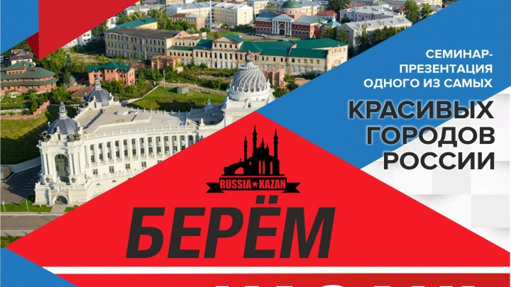 Берем Казань!