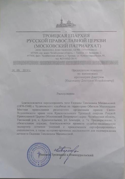 Такой документ попал в руки прихожан 20 августа