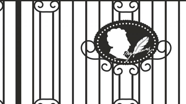 В Ярославле на заборе школы развесят профили Пушкина