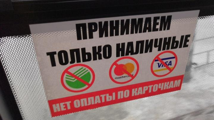 В маршрутках появились объявления о том, что рассчитаться за проезд банковскими картами нельзя
