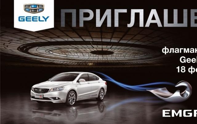 Премьера флагманского седана GEELY Emgrand GT в Уфе!