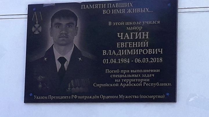 В Батайске открыли мемориальную доску офицеру, погибшему в Сирии
