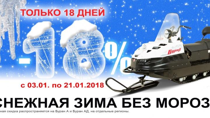 Официальный дилер снегоходов «Буран» снизил цены