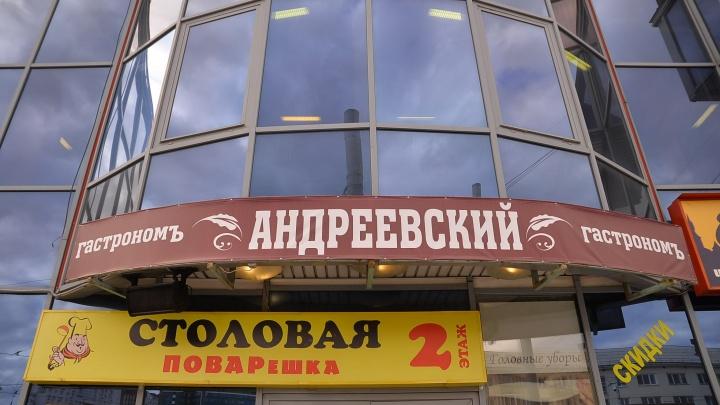 """За одну неделю бывшие магазины """"Пикника"""" захватила новая торговая сеть"""
