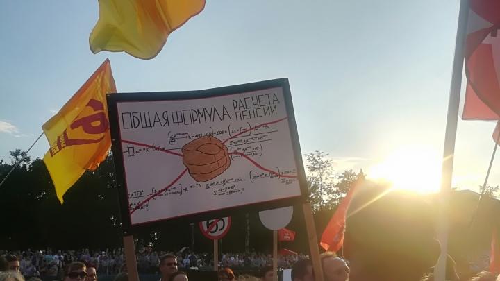 Ярославль вышел на митинг против пенсионной реформы: репортаж с акции протеста