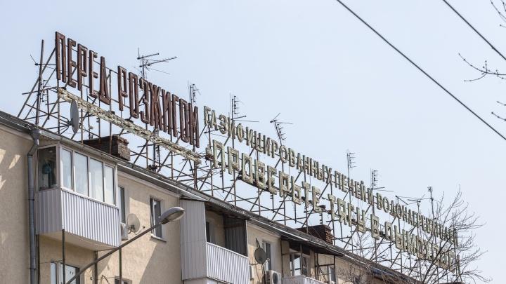 Привет из СССР: советские вывески, которые еще сохранились в Ростове