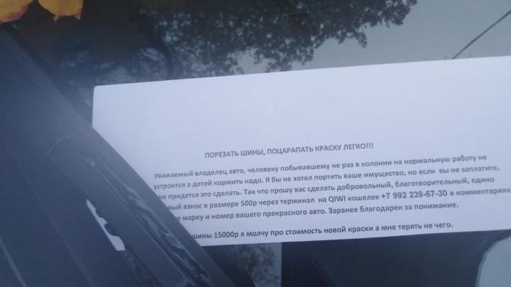 «Порезать шины! Легко!»: пермские водители массово получают угрозы о порче их автомобилей