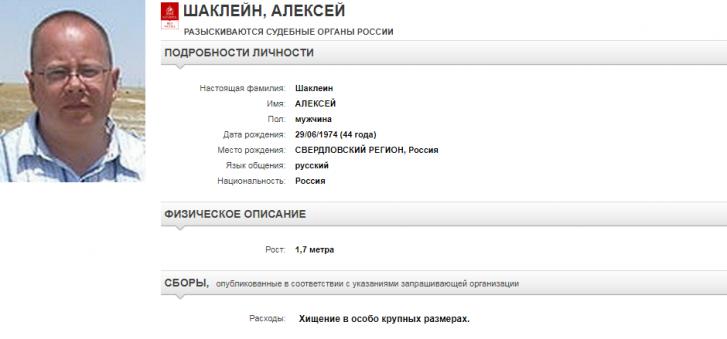 Подельников Алексея Шаклеина посадили, а сам он в розыске