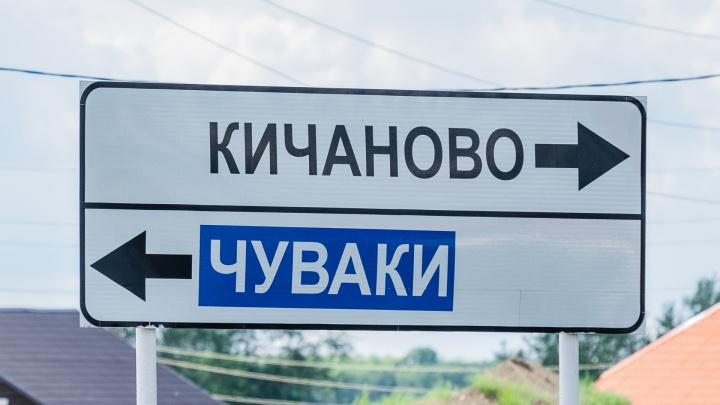 «Средний возраст здесь — 40 лет». Как живут Чуваки — деревня с самым веселым названием в России