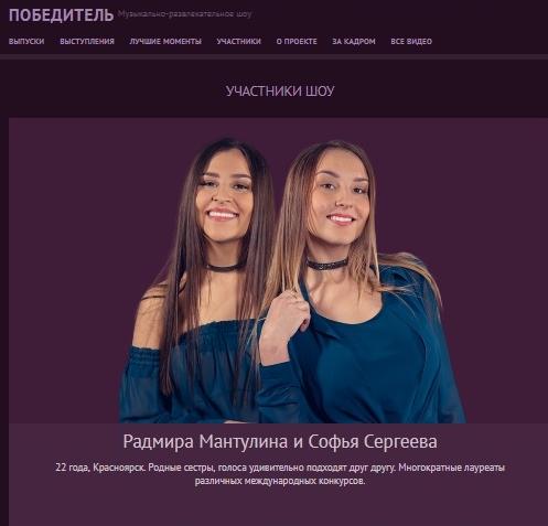 Сёстры Мантулины изКрасноярска примут участие ввокальном шоу «Победитель»