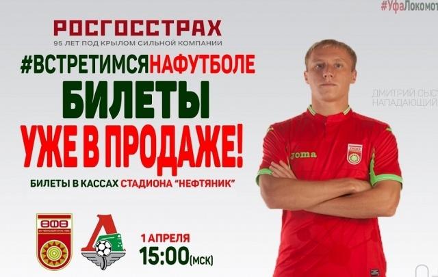 В кассы стадиона «Нефтяник» поступили билеты на матч «Уфы» и «Локомотива»