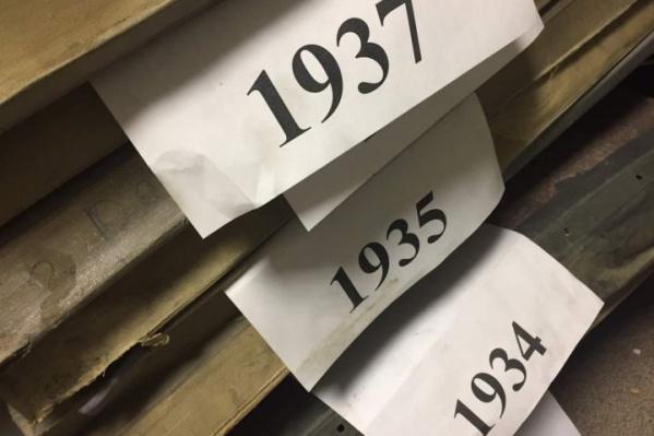Самые старые подшивки датируются 1927 годом