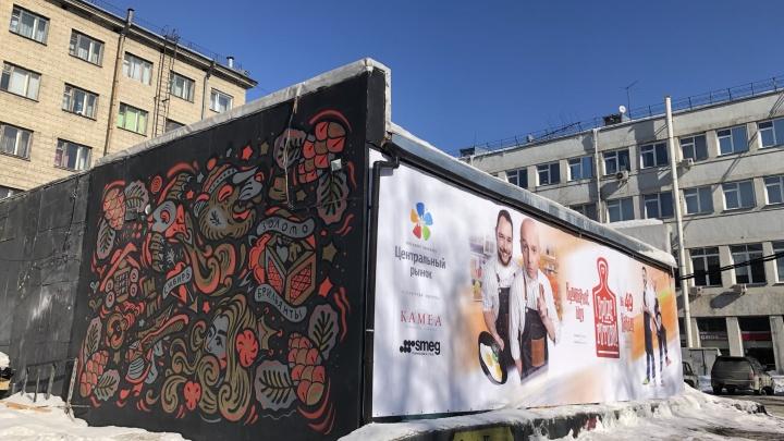 Известные граффити в центре Новосибирска закрыли рекламным плакатом