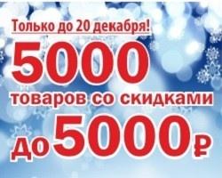 5000 лучших товаров магазинов Nord со скидками до 5000 рублей