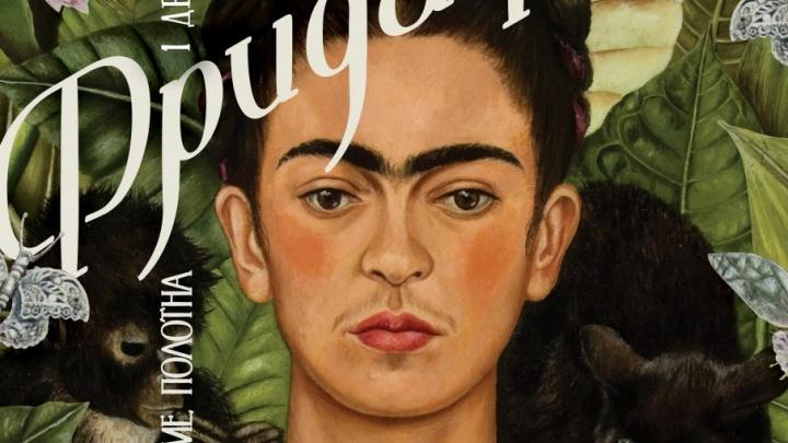 В Уфе откроется выставка «Фрида Кало — Ожившие полотна»