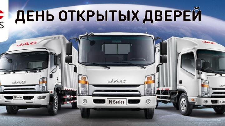 В Красноярске пройдет тест-драйв грузовиков JAC