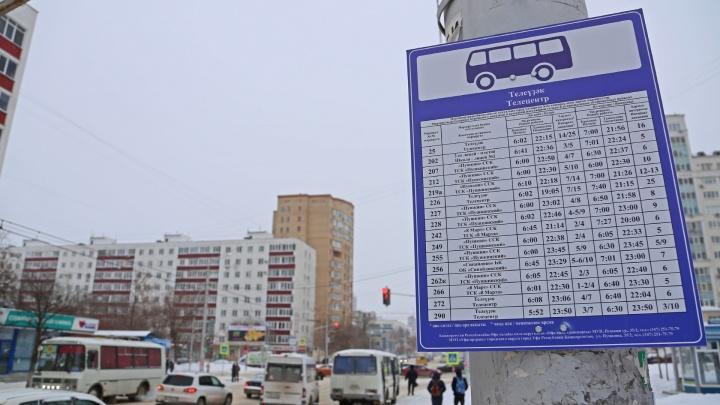 В Уфе появятся новые маршруты общественного транспорта