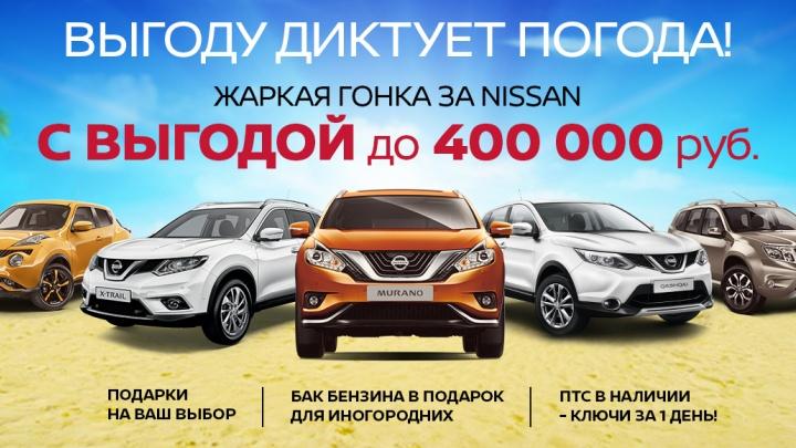 Цены — огонь: новые автомобили Nissan с выгодой до 400 000 рублей